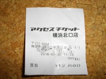 IMGP0687.JPG