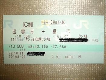 サンライズチケット.jpg