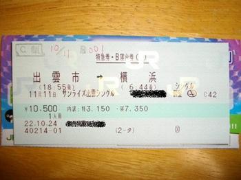 サンライズチケット2.JPG
