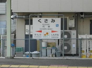 日豊本線2.JPG